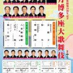 6月博多座:彦三郎・亀蔵