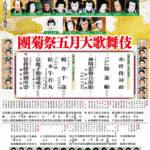 5月歌舞伎座追記:楽善・彦三郎・亀蔵
