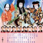 4月御園座:彦三郎・亀蔵