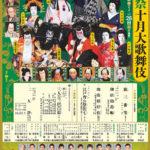 10月歌舞伎座:楽善・彦三郎・亀蔵・亀三郎
