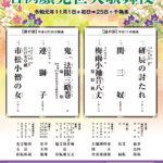 11月歌舞伎座:彦三郎・亀蔵