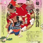 1月国立劇場:楽善・彦三郎・亀蔵