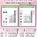 4月新橋演舞場:彦三郎・亀蔵