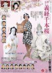 3月国立劇場公演動画配信:亀蔵