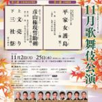 11月国立劇場:彦三郎