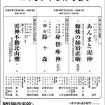 7月歌舞伎座:彦三郎・亀蔵