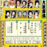9月歌舞伎座:亀三郎